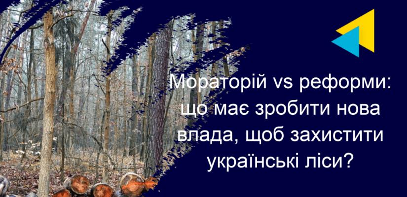 АНОНС дискусія на тему: «Мораторій на експорт необробленого лісу: що далі?»