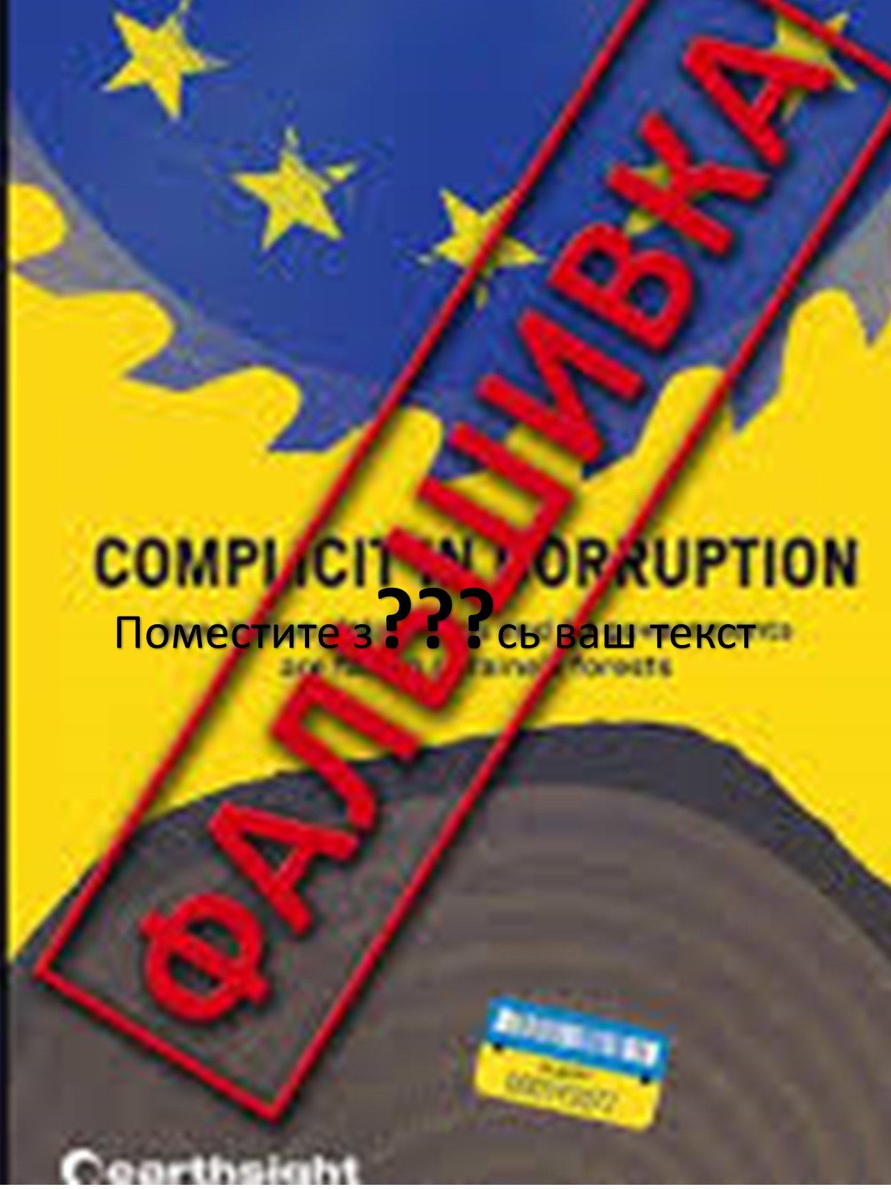 Антикоррупционное бюро расследует причастность чиновников Гослесагентства к контрабанде древесины