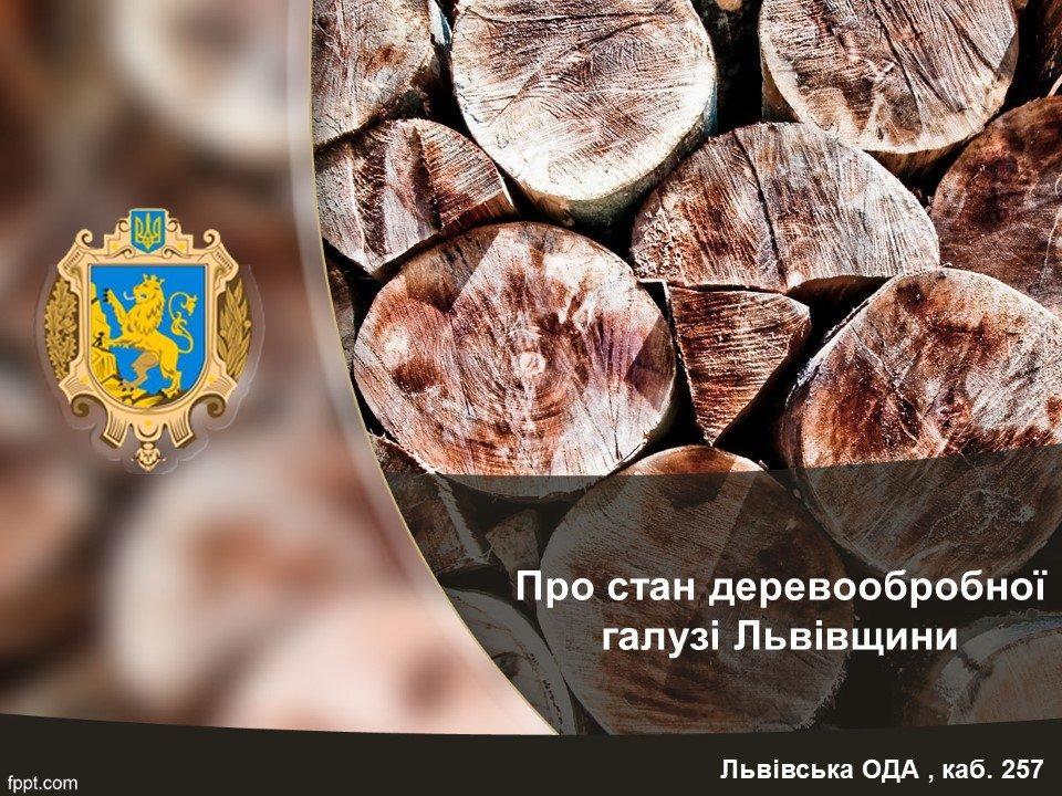 Львовская областная администрация о деревообработке и экспорте древесины и изделий из неё
