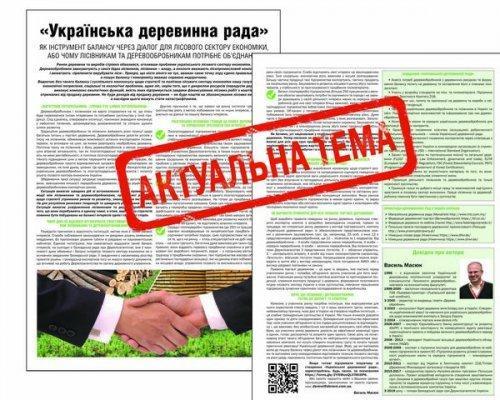 «Українська деревинна рада» як інструмент балансу через діалог для лісового сектору кономіки, або чому лісівникам та деревообробникам потрібне об'єднання