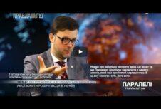 Галасюк: Ліс, промисловість та національні інтереси