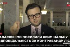 Галасюк: Підсилили мораторій на експорт лісу-кругляка!