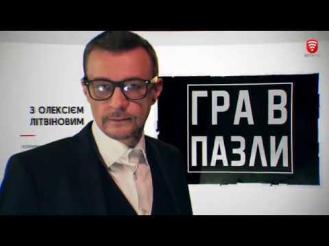 Гра в пазли- 2018-08-01 Чи знищить контрабанда українські ліси?