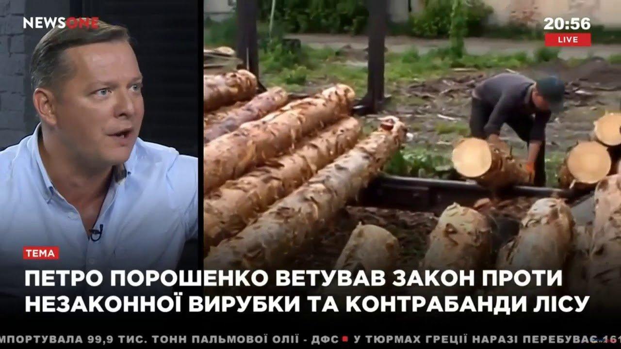 Ляшко: Контрабанду лісу кришує влада