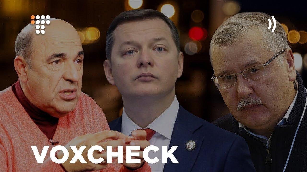 Вадим Рабінович, Анатолій Гриценко, Олег Ляшко про експорт лісу