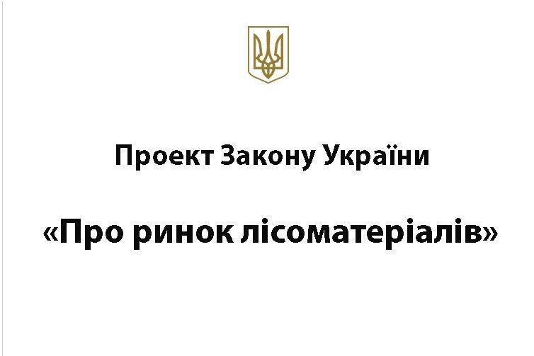 Проект Закону України «Про ринок лісоматеріалів»