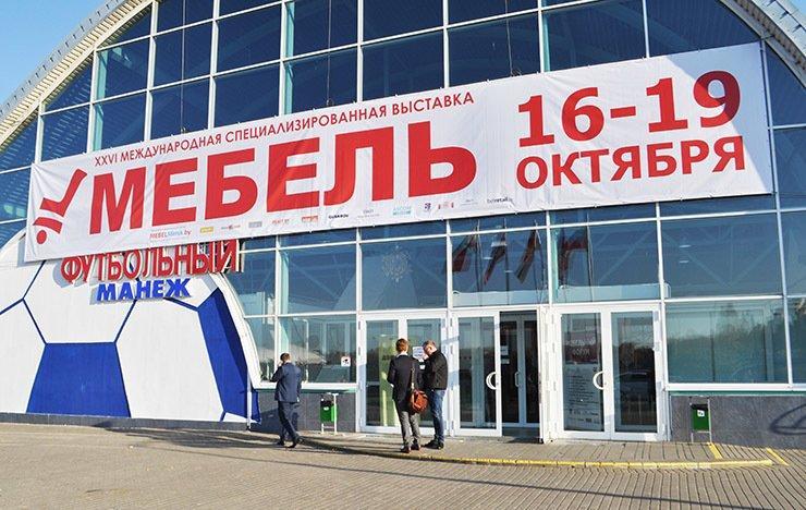 Выставка «Мебель-2019». Чем удивляют и радуют белорусов