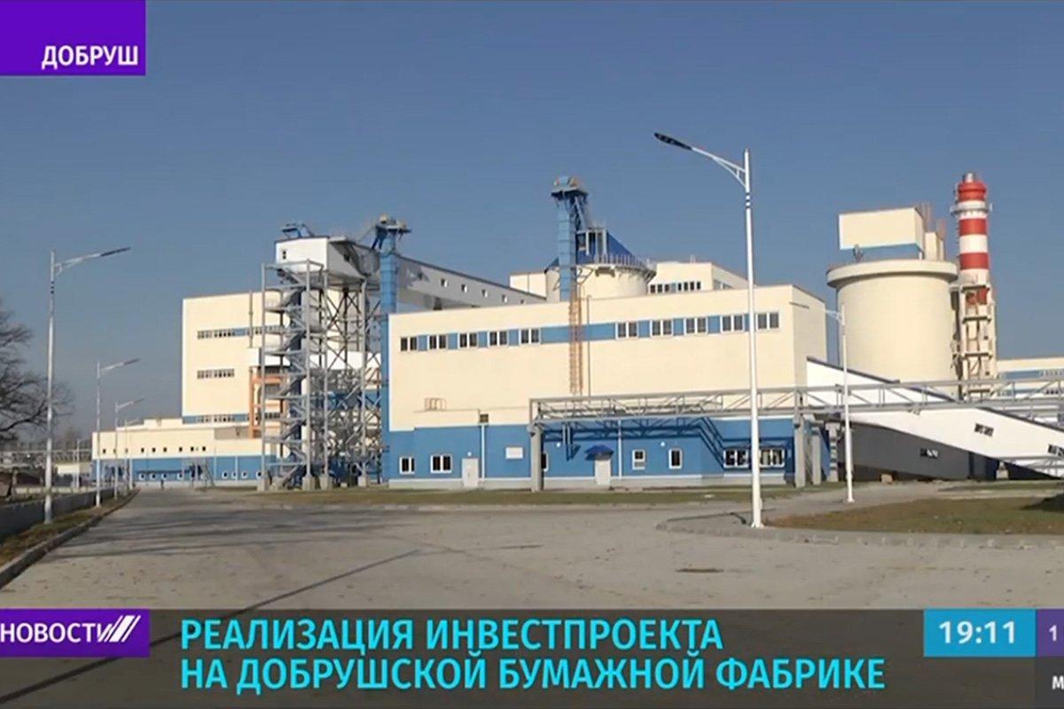 Новый завод в Добруше заработает в 2020 году