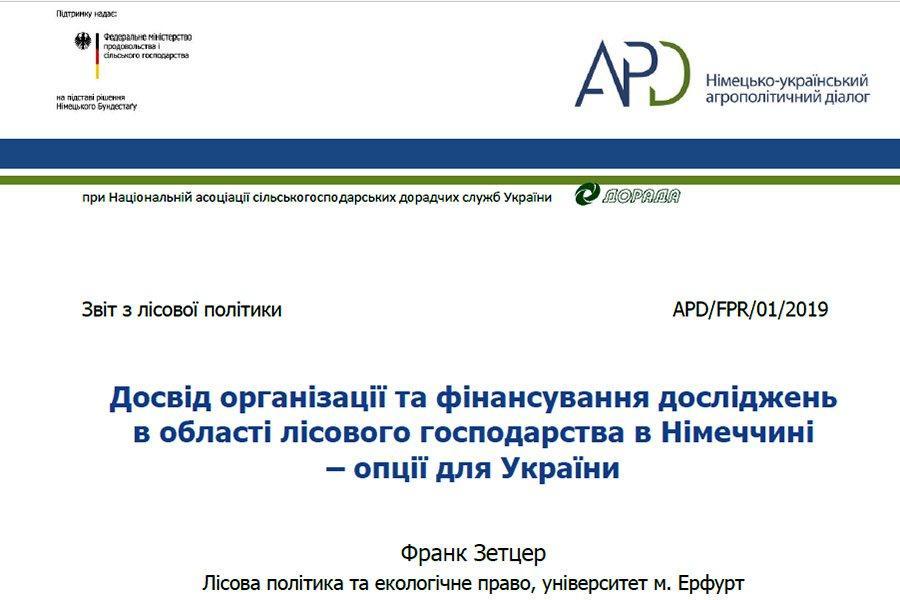 Опыт организации и финансирования исследований в области лесного хозяйства в Германии — опции для Украины