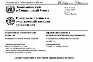 Обзор комитета ООН о состоянии рынка лесных товаров