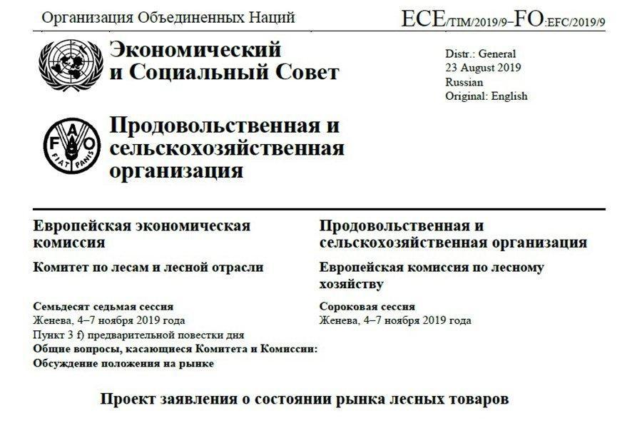 You are currently viewing Обзор комитета ООН о состоянии рынка лесных товаров