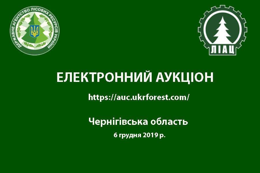 You are currently viewing Аукціон з продажу круглих лісоматеріалів заготівлі 1 кварталу 2020 р Чернігівській області