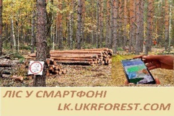 Проект «Ліс у смартфоні» крокує Україною