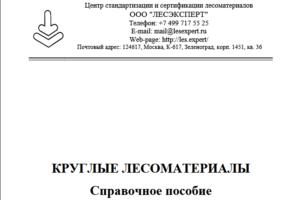 Круглые лесоматериалы Справочное пособие