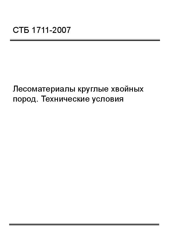В Беларуси либерализированы подходы к проведению биржевых торгов по реализации древесины