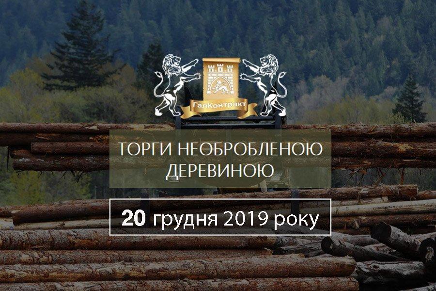 Аукціонні торги з реалізації необробленої деревини заготівлі 1 кварталу 2020 року Львівській області