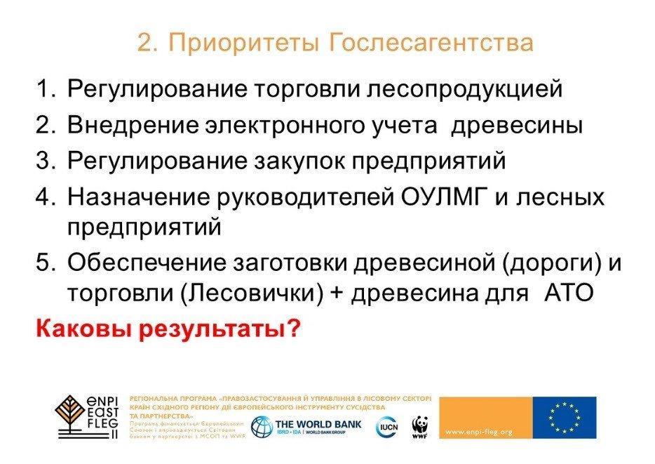 You are currently viewing Лесная реформа в Украине: предпосылки, условия, варианты