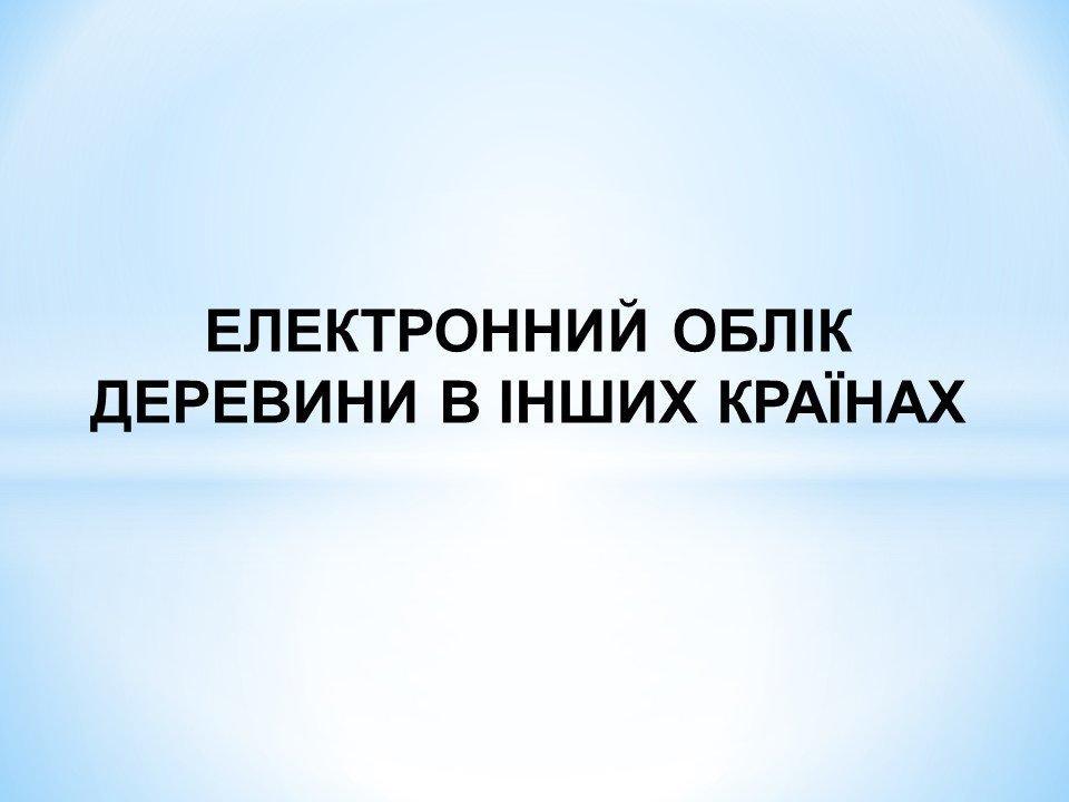 ЕЛЕКТРОННИЙ ОБЛІК ДЕРЕВИНИ В ІНШИХ КРАЇНАХ