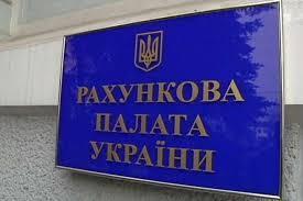 Материалы аудита эффективности использования бюджетных средств, выделенных на ведение лесного хозяйства Украины (2017-18 и 1 полугодие 2019)
