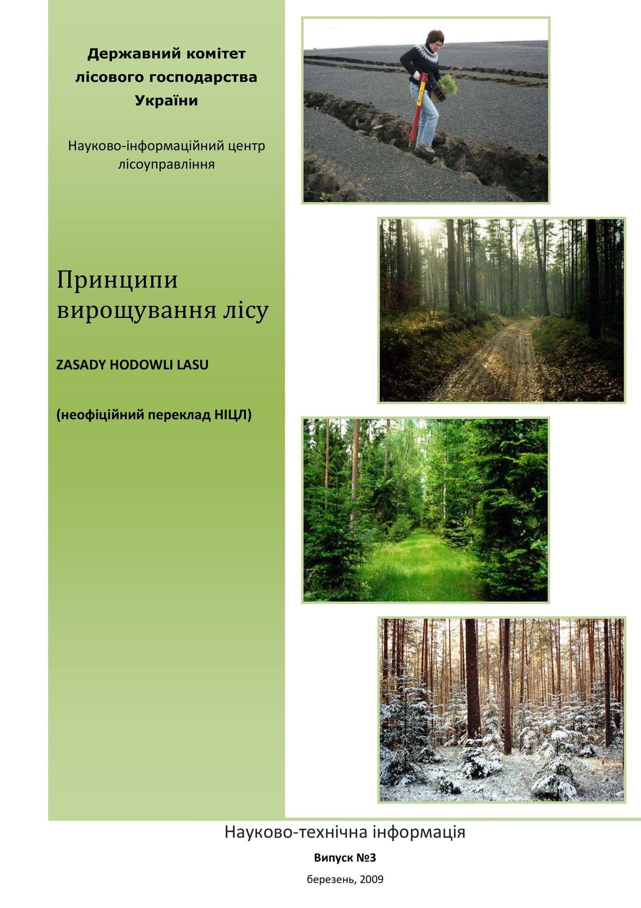 Принципы выращивания леса (LP, Польша)