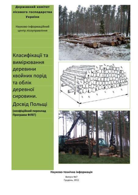 Класифікації та вимірювання деревини хвойних порід та облік деревної сировини. Досвід Польщі
