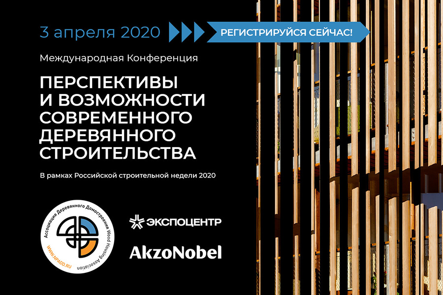 В Москве пройдет конференция «Перспективы и возможности современного деревянного строительства»