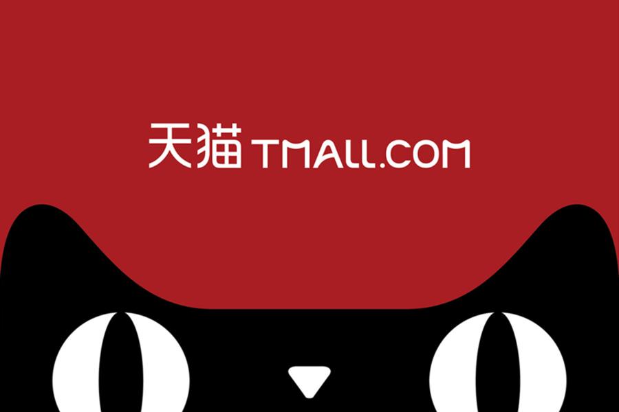 You are currently viewing ИКЕА начинает продажи своей продукции на Alibaba и стремится выйти на китайский электронный рынок