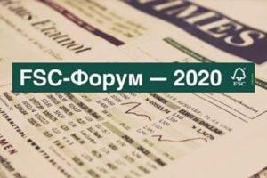 В рамках онлайн-части FSC-Форума—2020 пройдет тематическая сессия «Тренды лесного хозяйства и рынков ЛПК»