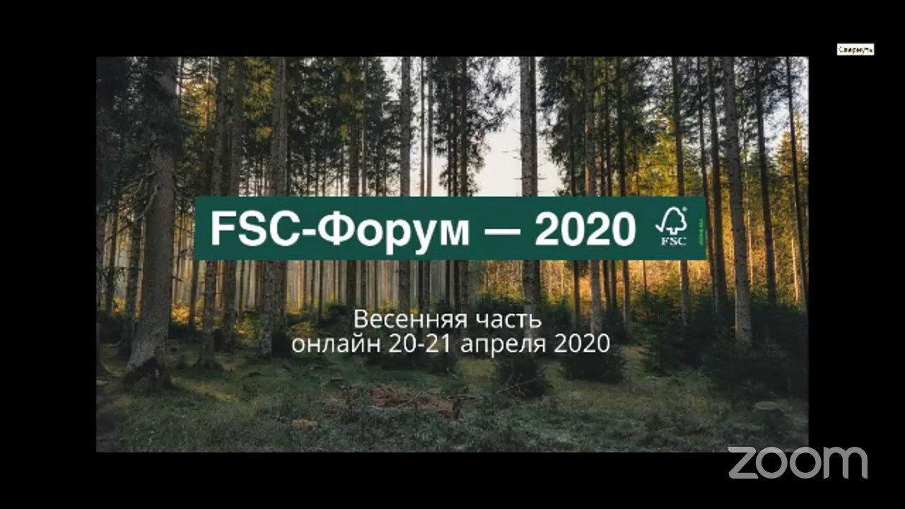 Весенний FSC-Форум — 2020: виртуальное мероприятие – реальные результаты