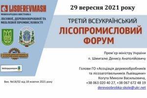 Read more about the article Резолюция Третьего Всеукраинского лесопромышленного форума